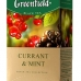 """Currant & Mint"" GREENFIELD pic_2529"